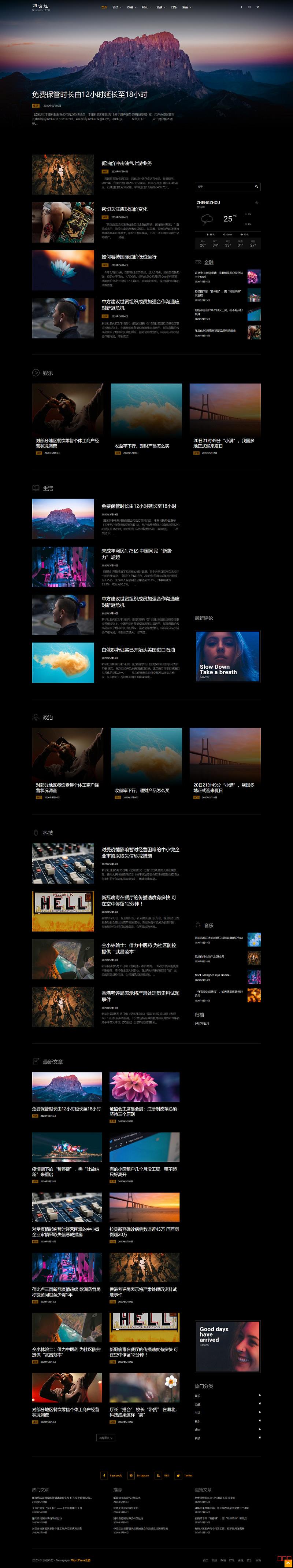 【WP主题】新闻杂志Newspaper中文版V10.3.6.1版WordPress主题带子主题-爱资源分享