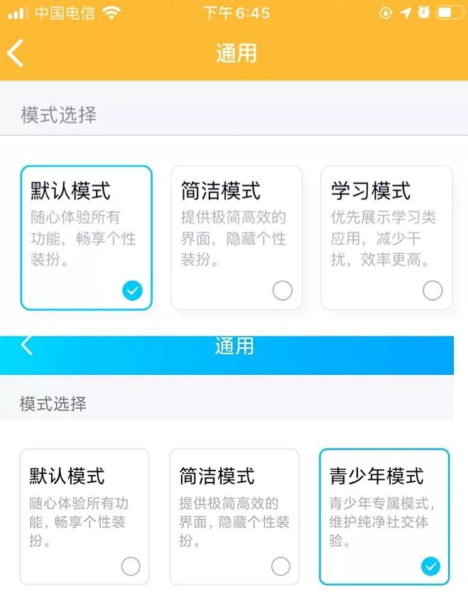 0912-新版QQ更新拍一拍功能 QQ也开始拍一拍了-爱资源分享