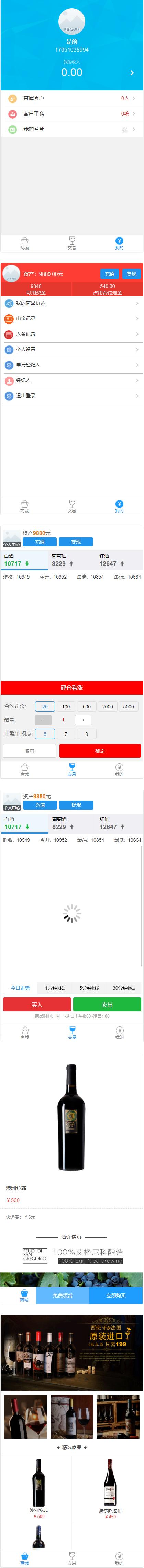 九月最新老爷车YII点位盘乐酒商城微盘系统网站完整数据源码-爱资源分享