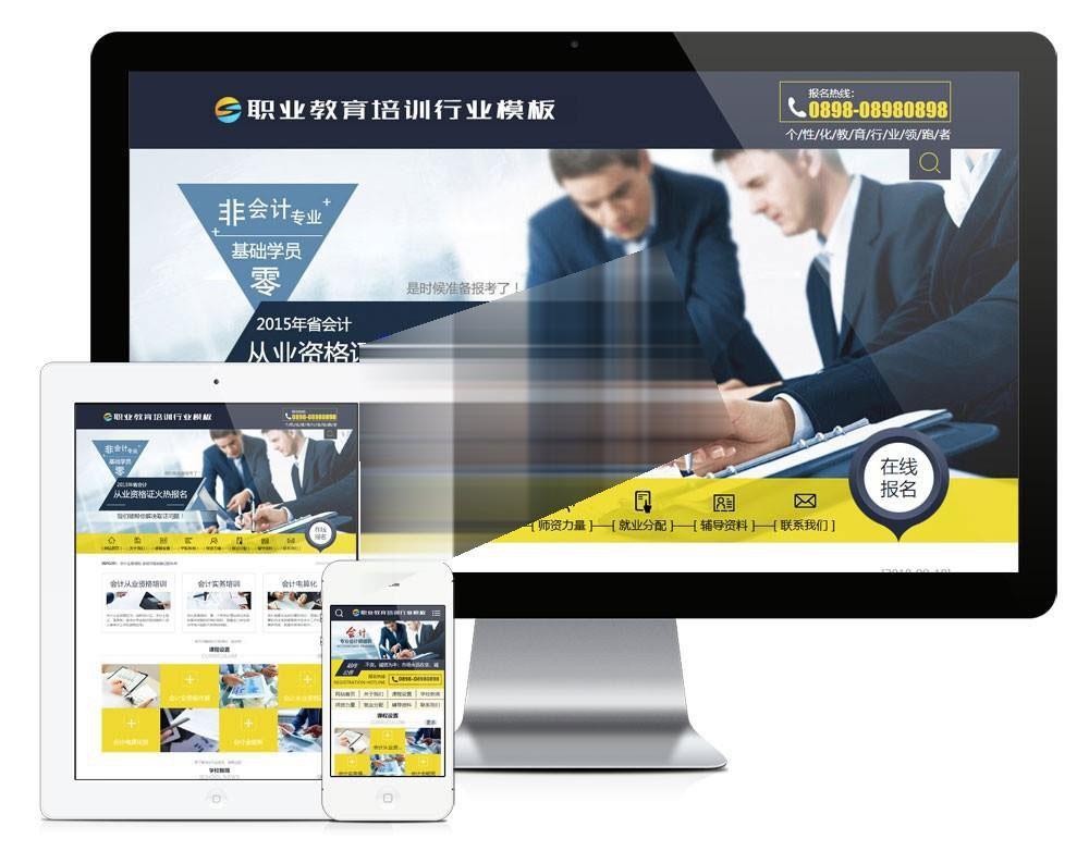 【易优CMS】职业教育培训行业网站模板+WAP手机端-爱资源分享