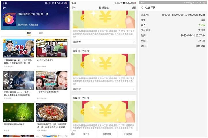 0915-微博粉丝抢百万红包活动亲测2.16元红包秒到-爱资源分享