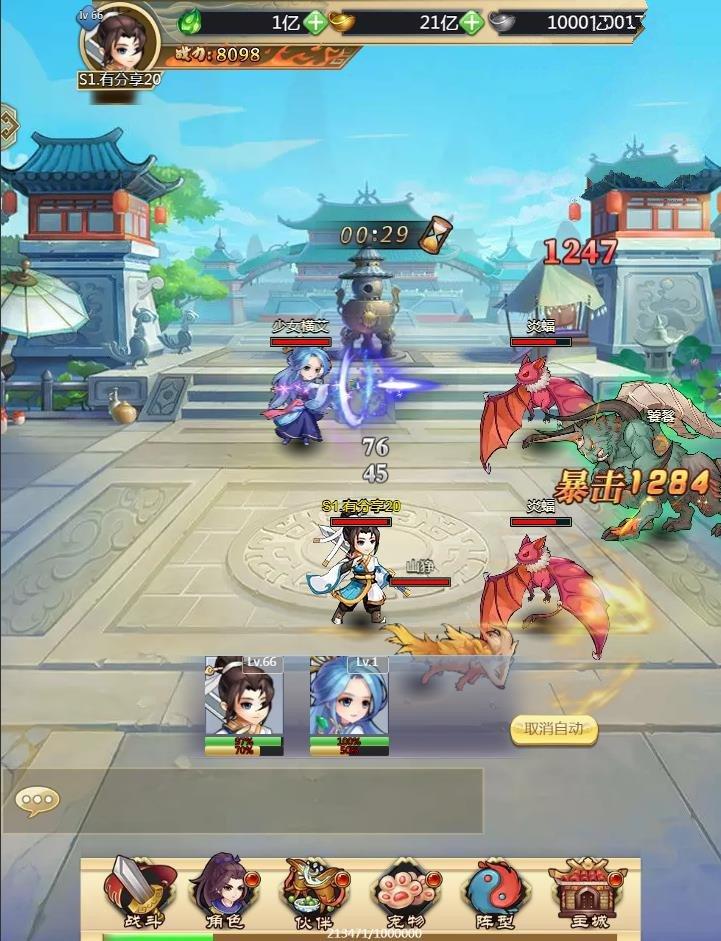 轩辕剑最新终结版H5手游一键即玩端游戏源码 带外网教程-爱资源分享