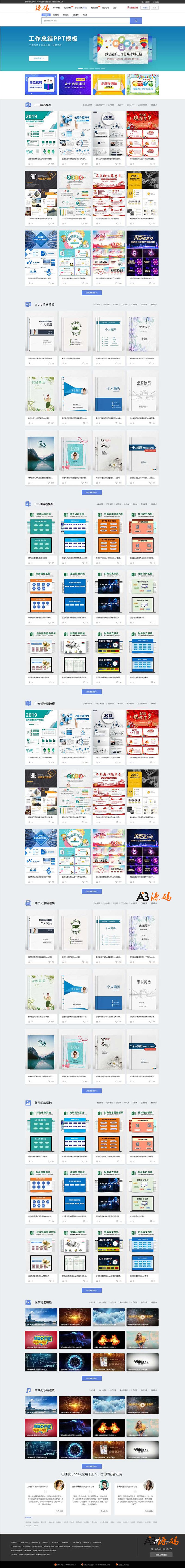 九月最新熊猫办公PPT素材虚拟资源展示修复版源码-爱资源分享
