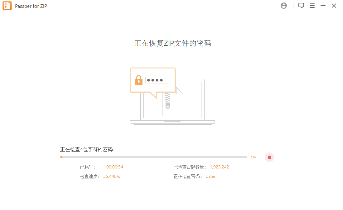 【PC】ZIP压缩文件密码破解工具Passper for ZIP v3.6.1.1中文版-爱资源分享