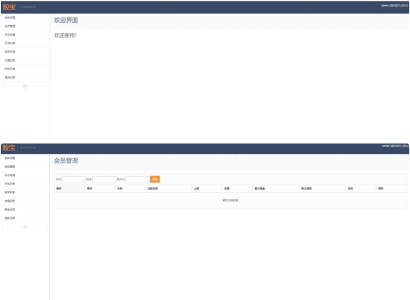 骰子微信竞猜游戏骰宝H5免公众号修复登录ID完美全套源码+免签支付-爱资源分享