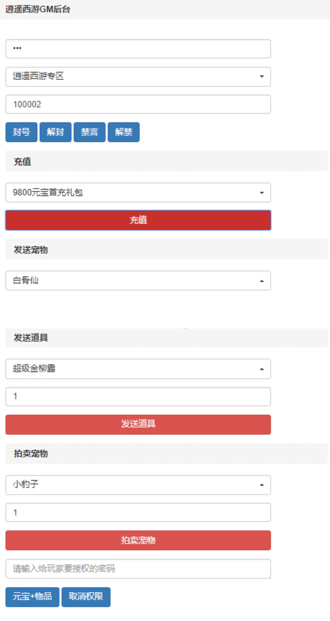 逍遥西游整理修复完整服务端手游源码 带视频教程+单人活动+物品后台-爱资源分享