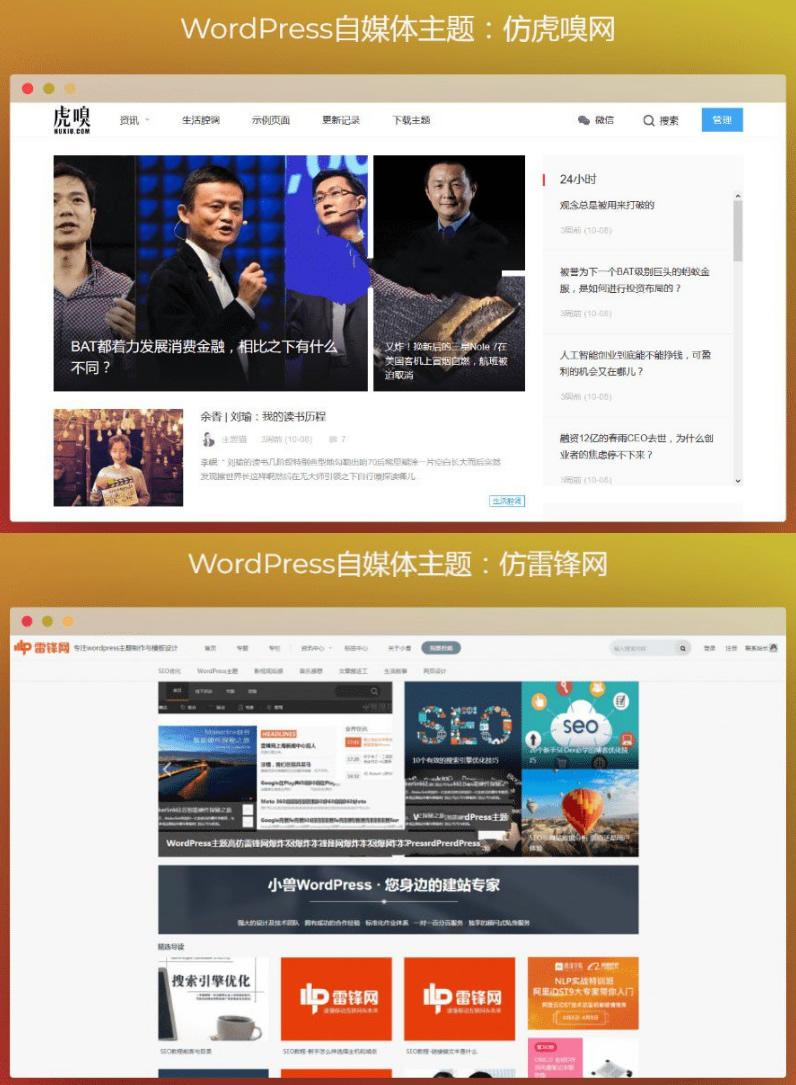 【WP主题】仿虎嗅网+仿雷锋网两套WordPress主题打包模板-爱资源分享