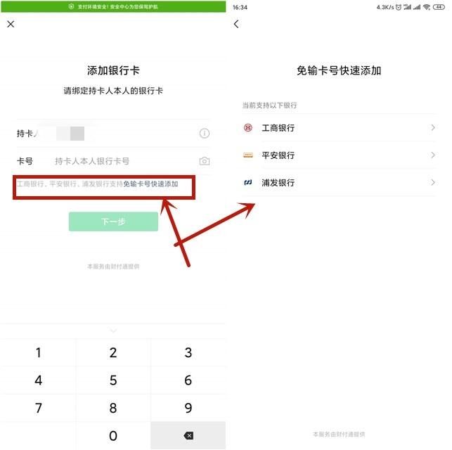 0925-微信支持免输卡号快速绑定名下银行卡-爱资源分享
