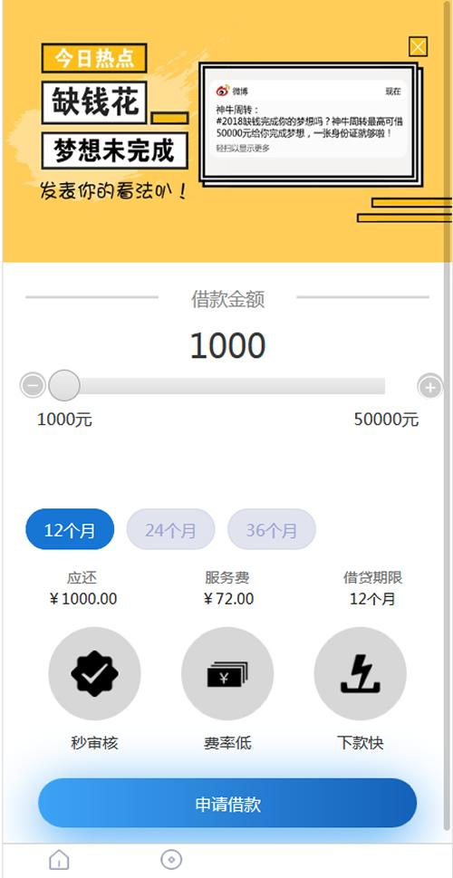 立刻贷现金贷手机贷款小额网络贷款平台系统源码 支持封装APP-爱资源分享