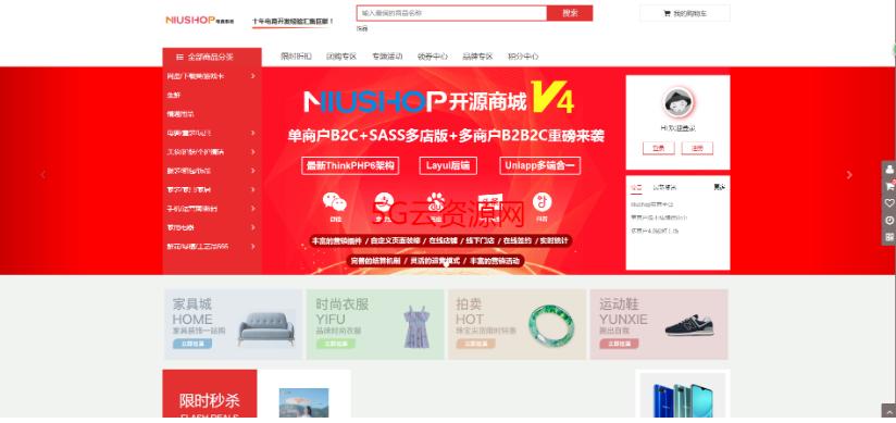 B2C单商户Niushop分销版开源商城旗舰版V3.2.1版完整去授权网站系统源码-爱资源分享