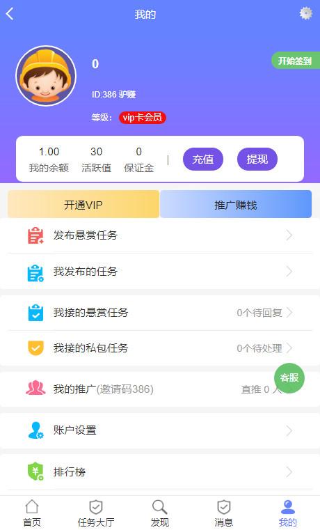 PHP驴赚网全新二开UI点赞任务悬赏网站系统源码-爱资源分享