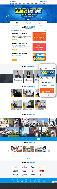 【dedecms】响应式在线教育培训企业织梦dedecms网站系统模板 自适应WAP-爱资源分享