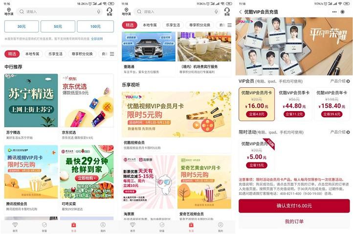 0929-中国银行APP各大视频会员月卡5元购-爱资源分享