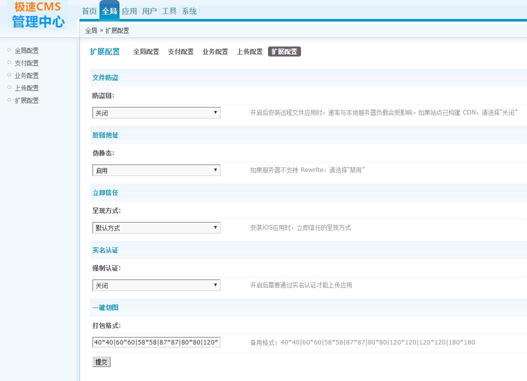 仿fir二开分发平台在线IOS免签封包网站系统源码 支持在线封装APP-爱资源分享