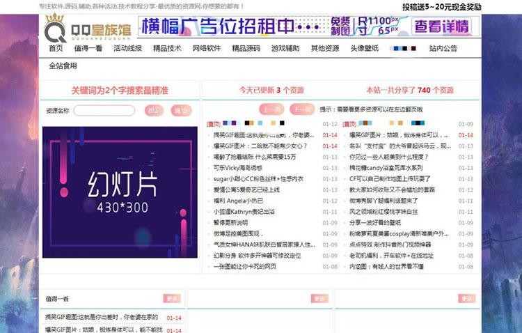 【Emlog】鱼七教程网粉色UI技术教程资源分享Emlog网站模板-爱资源分享