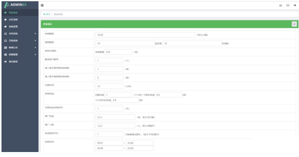 Thinkphp开发预付款抢单拆分复利金融分红带推广互助系统源码-爱资源分享