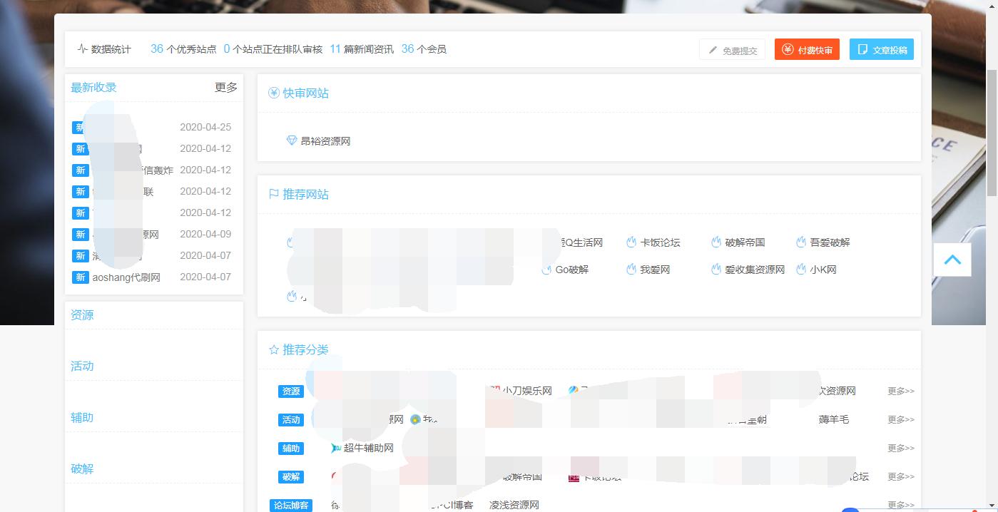 多功能文章友链物品齐全交易网站导航系统源码-爱资源分享