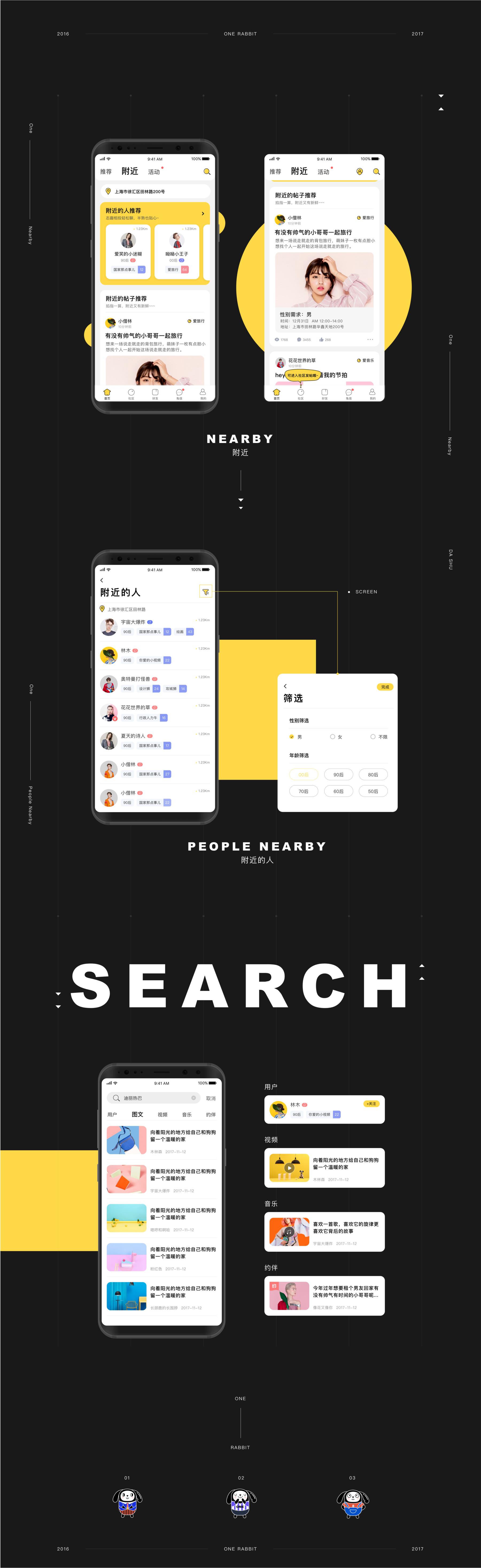 2020最新开发社交社区交友婚恋视频即时通讯ONE兔V2.3版原生双端APP源码-爱资源分享