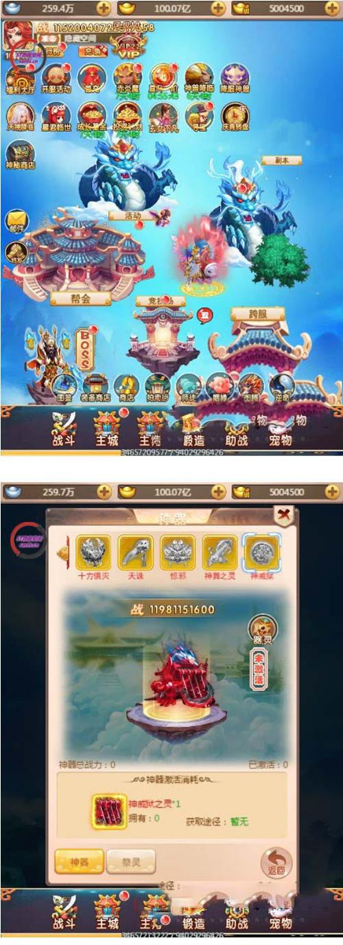 西游H5天命御灵版游戏服务端 带视频搭建教程+授权物品后台-爱资源分享