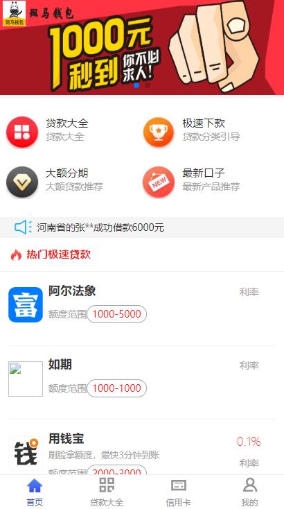 借贷超市集合网络借贷金融贷网站系统源码-爱资源分享