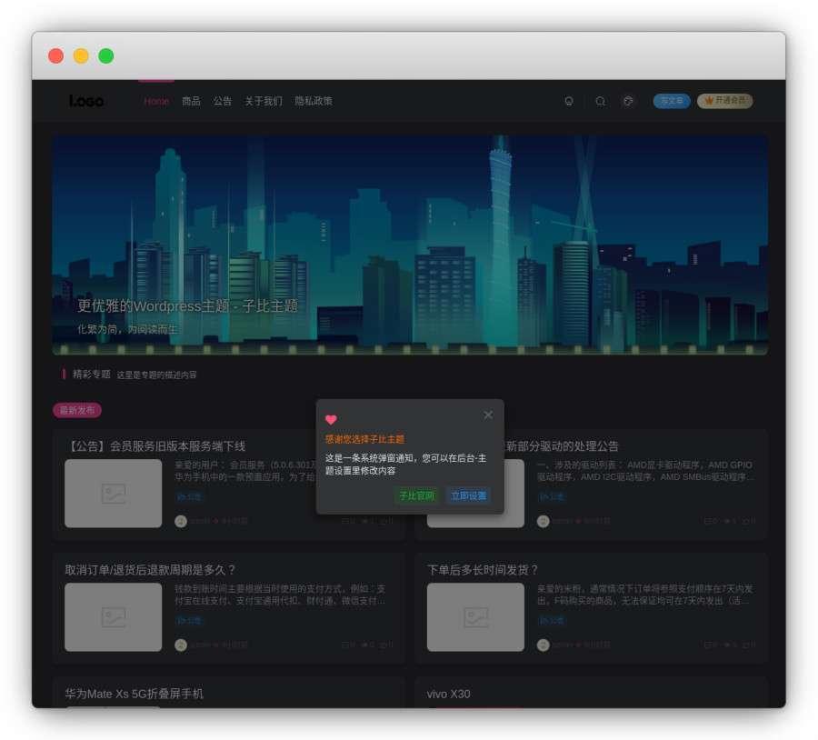 【WP主题】Zibll子比主题V4.0.1版WordPress主题高度自由化阅读类模板-爱资源分享