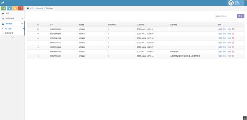 新版原生无报毒获取通讯录带后台完美运行版APP-爱资源分享