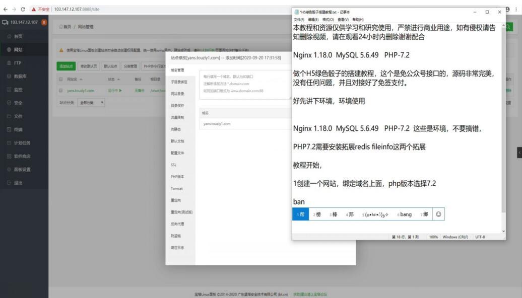 【搭建视频】最新H5极速骰子游戏完整运营修复版免公众号接口棋牌源码-爱资源分享