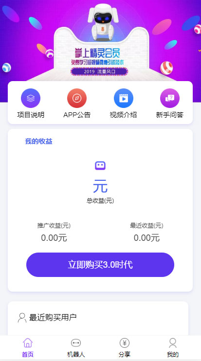 PHP紫色UI优享智能广告系统云点自动挂机赚钱AI机器人合约系统3.0版源码-爱资源分享