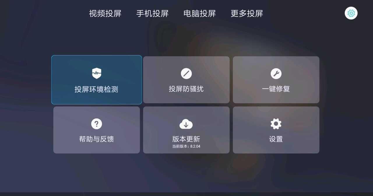 【Android】夏普电视自带提取多屏互动V8.2.04乐播投屏定制无广告版-爱资源分享