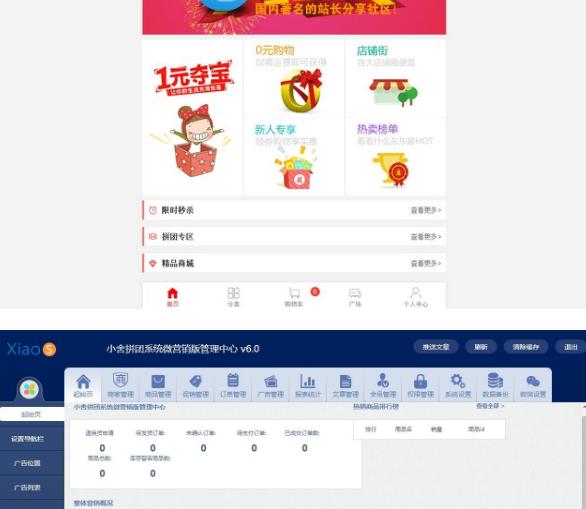 拼DD微信拼团秒杀商城网站系统源码V6.0版 支持多商户入驻三级分销-爱资源分享