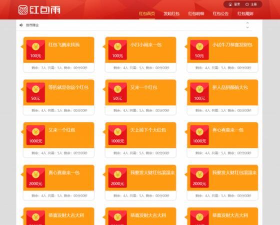H5红包雨互换互助带完整数据对接码支付网站系统源码-爱资源分享