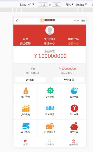 2020新版P2P金融理财投资网站系统源码-爱资源分享