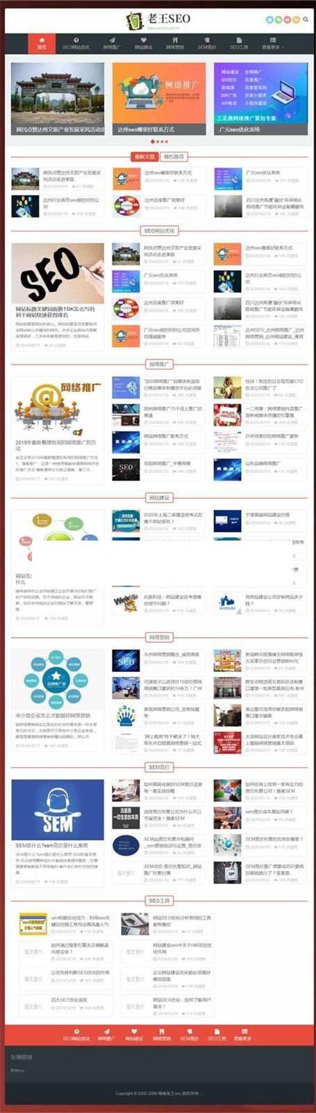 【dedecms】SEO优化技术教程自适应手机端织梦dedecms网站模板-爱资源分享