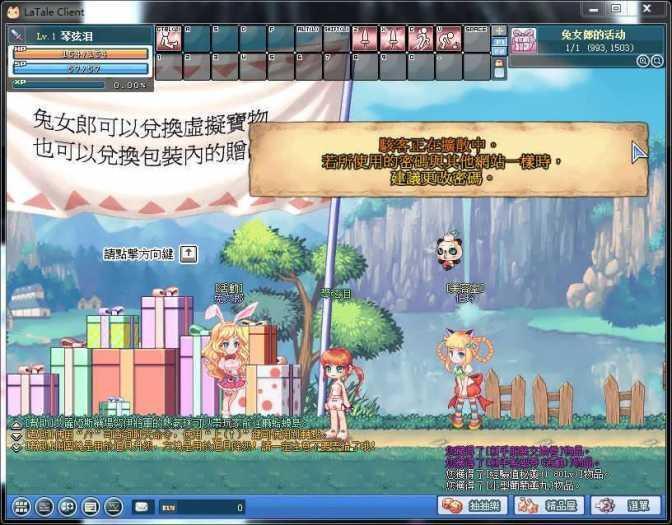 彩虹岛网游单机V2.4一键即玩游戏服务端-爱资源分享