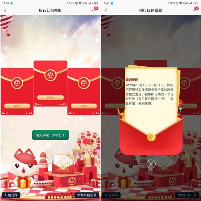 1015-招商银行借记卡用户登录APP领随机红包-爱资源分享