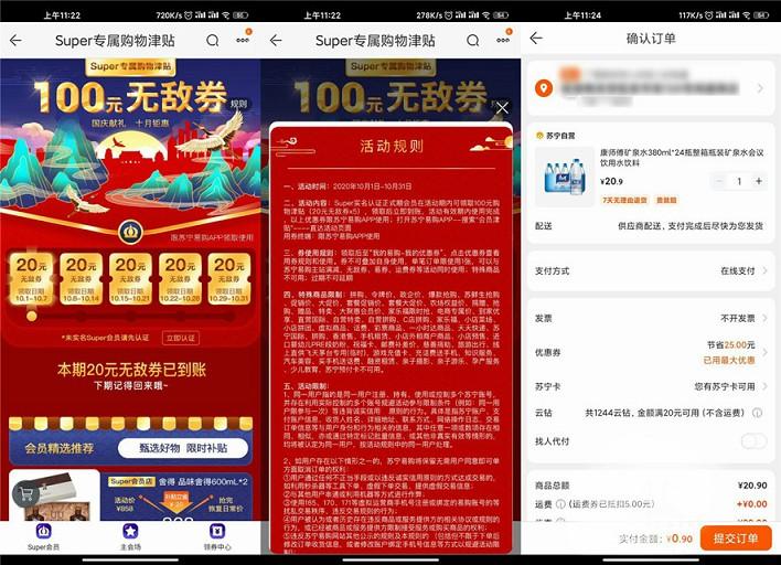 1015-苏宁Super会员免费领取100元无敌券可0撸实物-爱资源分享