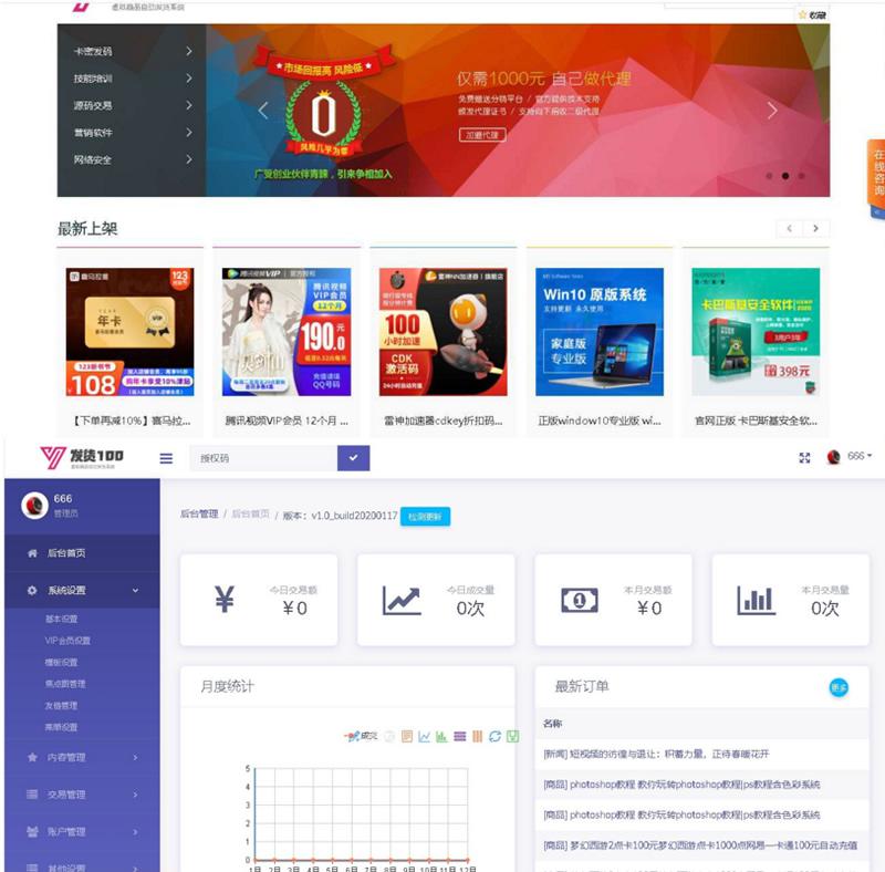 发货100虚拟商品自动发货个人发卡系统PHP网站系统源码-爱资源分享