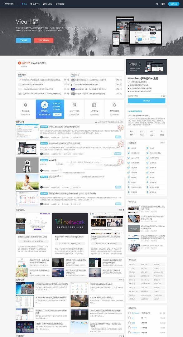 【WP主题】Vieu主题V4.5破解无授权无限制版wordpress主题模板-爱资源分享