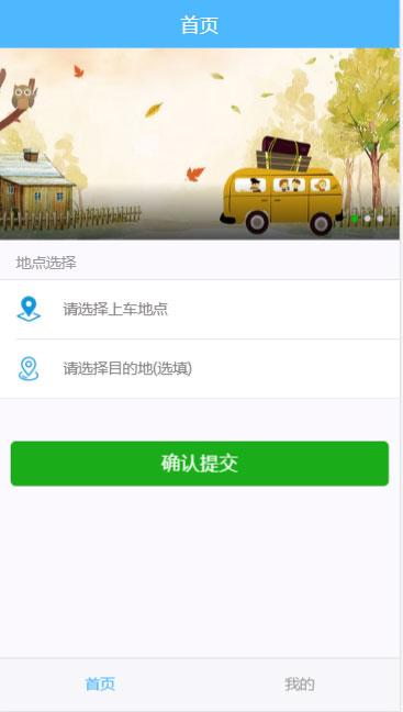 PHP网约车H5打车网站系统源码 带乘客端和司机端-爱资源分享