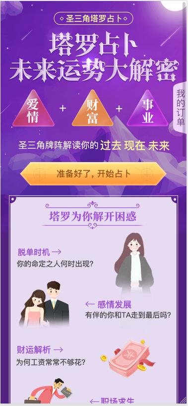 最新TAROT塔罗牌占卜爱情预测事业源码修复版 带免签支付-爱资源分享