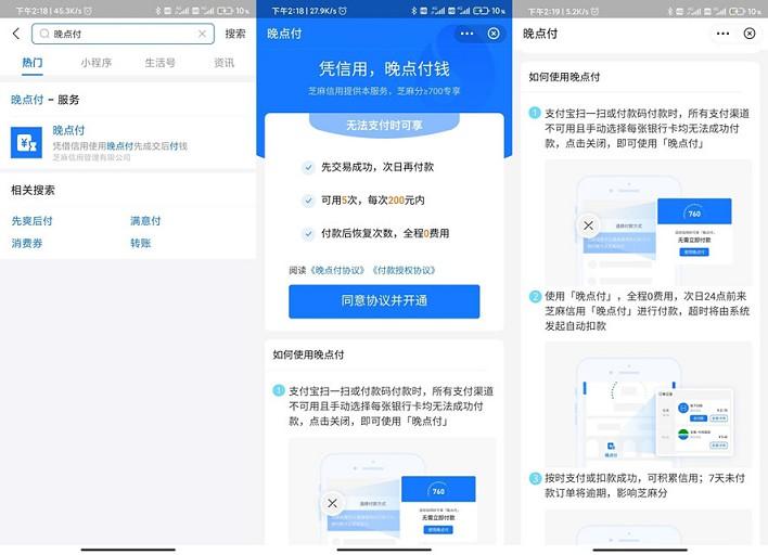 1019-支付宝上线【晚点付】新功能 可先消费后支付-爱资源分享