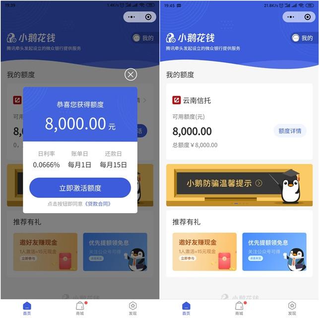 1019-微信版借呗【小鹅花钱】公测 有需要的去申请吧-爱资源分享