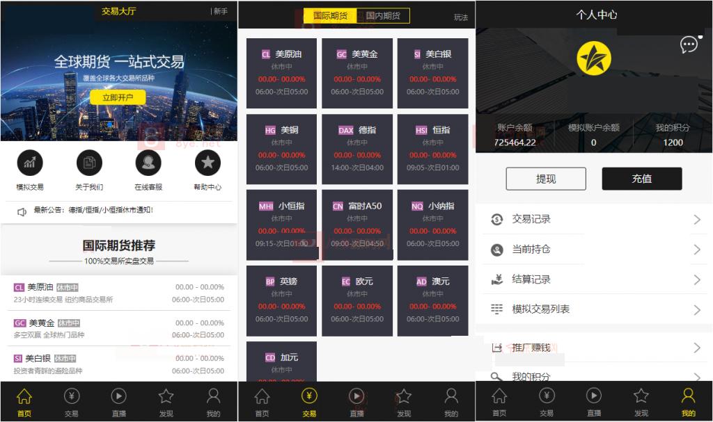 最新更新福星yii高端微盘点位盘期货盘交源码 支持PC+WAP带直播+资讯页面+完整数据+安装教程-爱资源分享