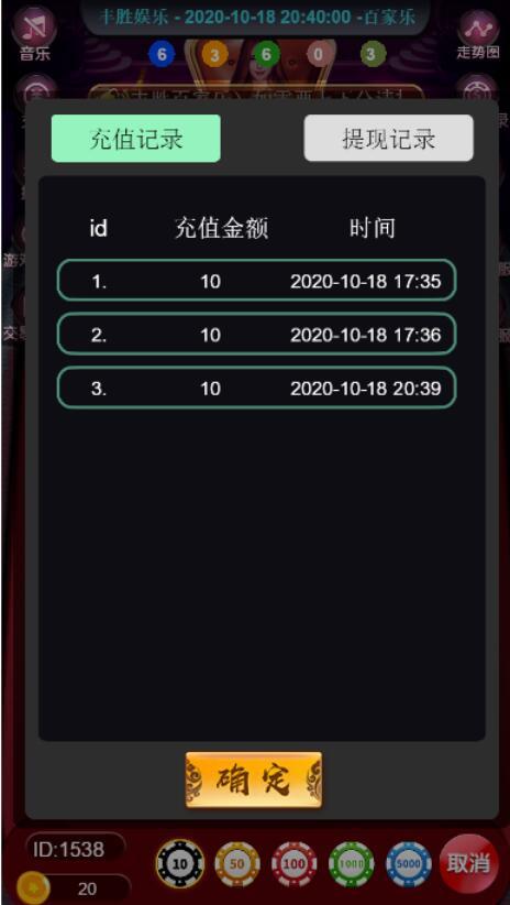 10月新版H5百J乐完美修复免公众号接口带防封娱乐系统 修复不开奖问题+免签支付+视频教程-爱资源分享