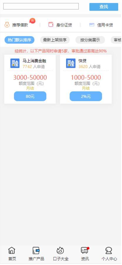 10月最新骑士贷立刻贷小额借贷平台网站系统源码 已对接免签支付+搭建视频教程-爱资源分享