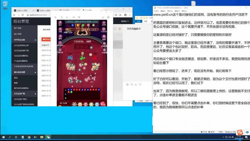 【搭建视频】10月新版H5百J乐完美修复免公众号接口带防封娱乐系统搭建视频-爱资源分享