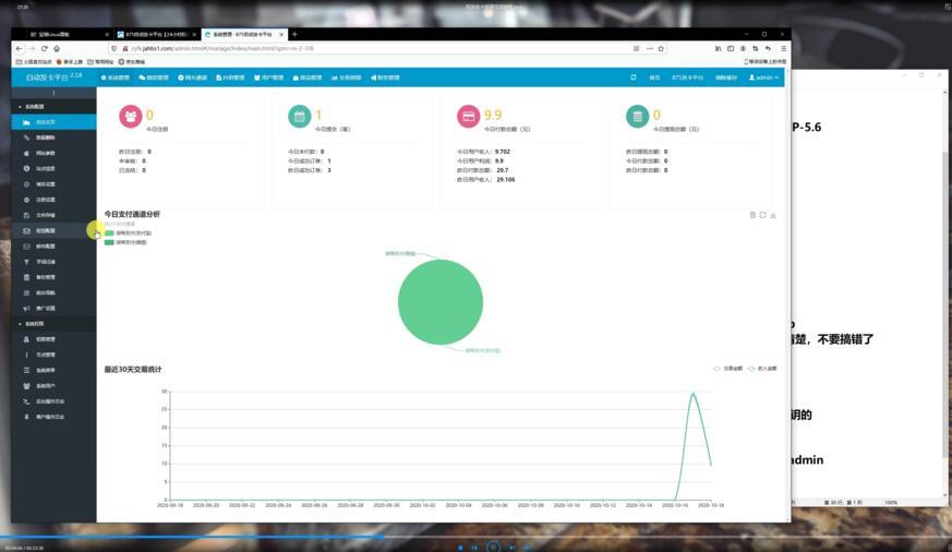 【搭建视频】10月最新修复版知宇发卡企业发卡支持多商户入驻发卡平台系统搭建视频-爱资源分享