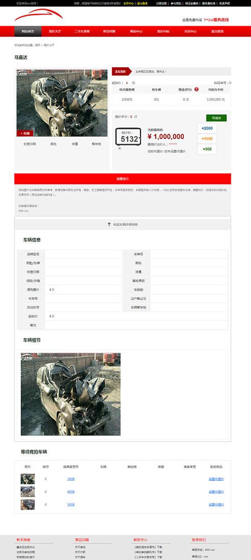 PHP汽车二手车事故车竞拍拍卖网站系统源码-爱资源分享