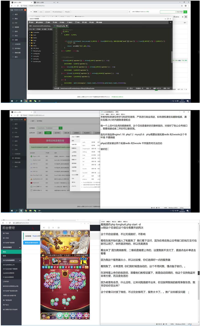 【搭建视频】10月最新优化龙虎第4版H5上庄龙完美运营服务器打包全解密源码视频教程-爱资源分享
