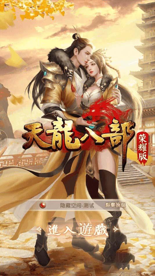 天龙荣耀简体中文客户端服务端打包游戏源码 带视频教程-爱资源分享